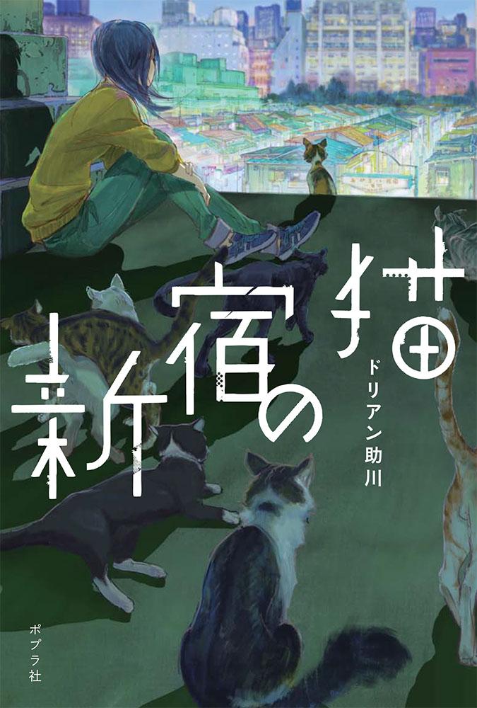 新宿の猫_カバーOL.eps
