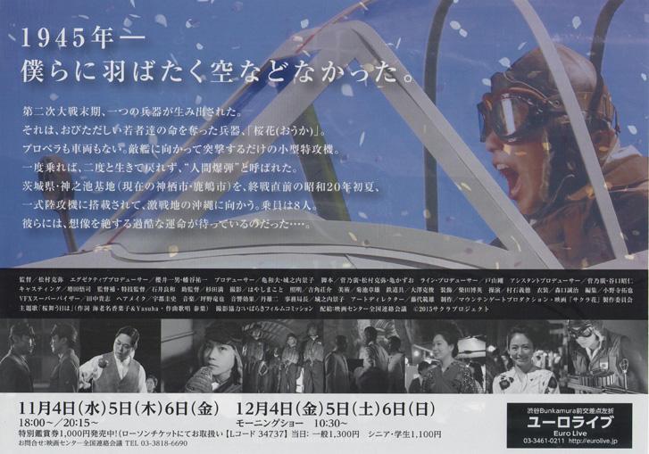 ユーロ用チラシ(裏)72